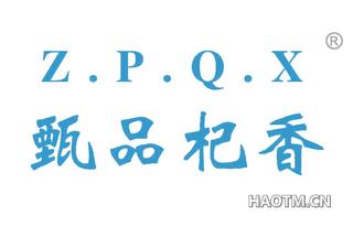 甄品杞香 Z P Q X