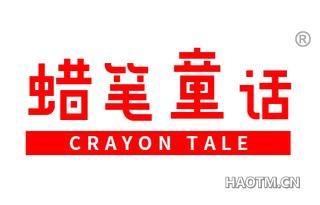 蜡笔童话 CRAYON TALE
