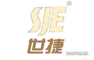 世捷 SJE