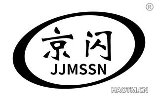京闪 JJMSSN