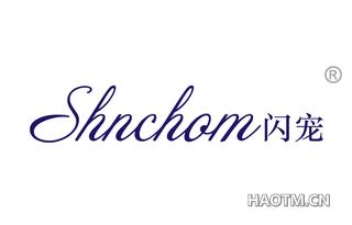 闪宠 SHNCHOM