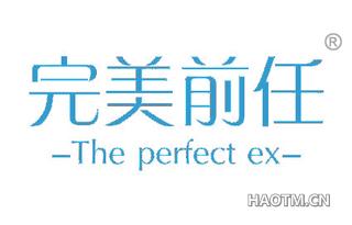 完美前任 THE PERFECT EX