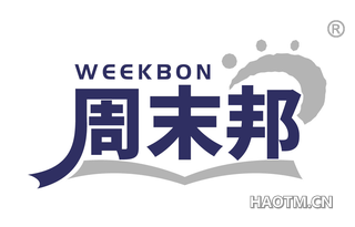 周末邦 WEEKBON