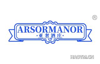 亚奢酒庄 ARSORMANOR
