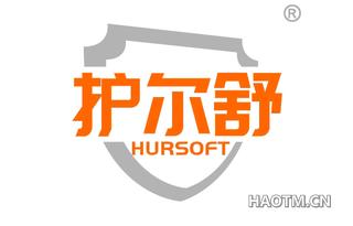 护尔舒 HURSOFT
