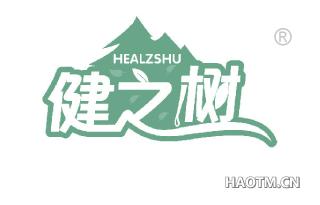 健之树 HEALZSHU
