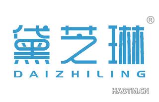 黛芝琳 DAI ZHI LING