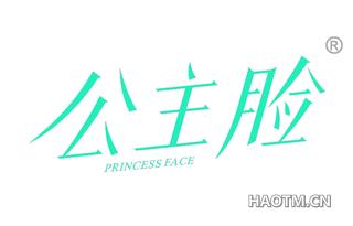 公主脸 PRINCESS FACE