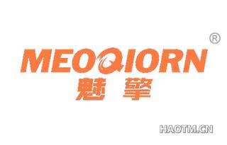 魅擎 MEOQIORN