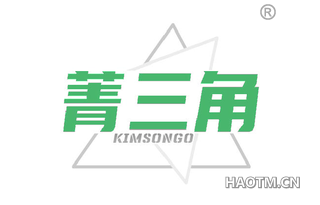 菁三角 KIMSONGO