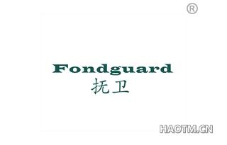 抚卫 FONDGUARD