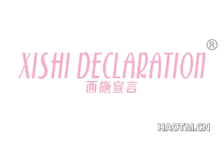 西施宣言 XISHI DECLARATION