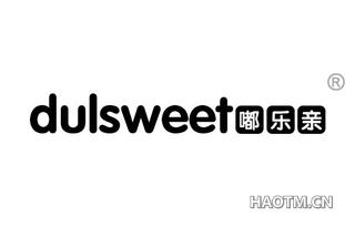 嘟乐亲 DULSWEET