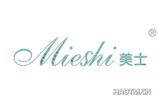 美士 MIESHI
