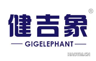 健吉象 GIGELEPHANT