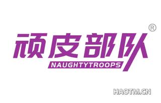 顽皮部队 NAUGHTY TROOPS