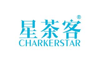 星茶客 CHARKERSTAR