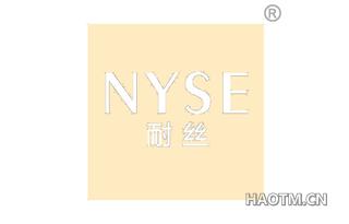 耐丝 NYSE