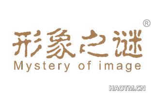 形象之谜 MYSTERY OF IMAGE