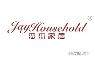 恋杰家居 JAYHOUSEHOLD