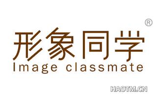 形象同学 IMAGE CLASSMATE