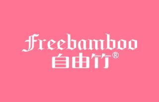自由竹 FREEBAMBOO