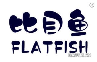 比目鱼 FLATFISH