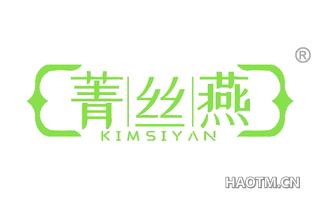 菁丝燕 KIMSIYAN