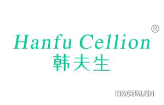 韩夫生 HANFU CELLION