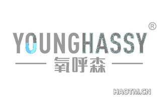 氧呼森 YOUNGHASSY