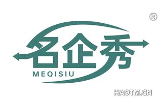 名企秀 MEQISIU