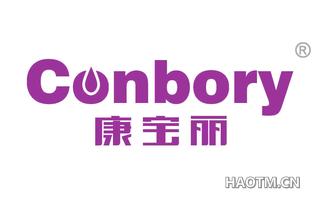 康宝丽 CONBORY