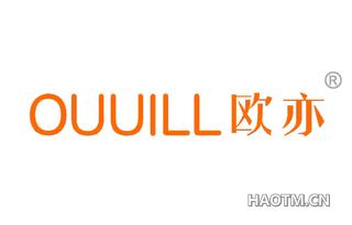 欧亦 OUUILL