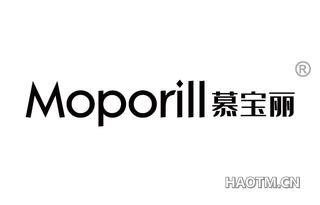 慕宝丽 MOPORILL
