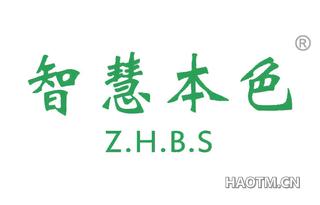 智慧本色 Z H B S