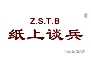 纸上谈兵 Z S T B