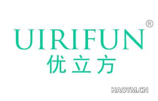 优立方 UIRIFUN