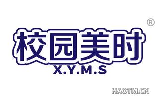 校园美时 X Y M S