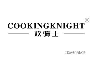 炊骑士 COOKING KNIGHT