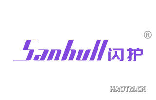 闪护 SANHULL