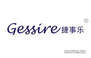 捷事乐 GESSIRE