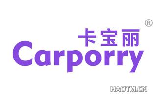 卡宝丽 CARPORRY