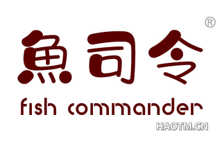 鱼司令 FISH COMMANDER