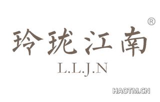 玲珑江南 L L J N