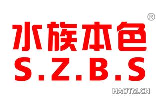 水族本色 S Z B S