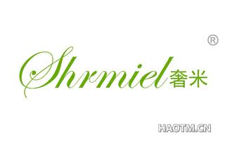 奢米 SHRMIEL