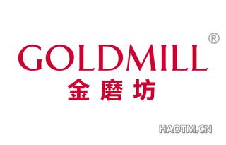 金磨坊 GOLDMILL