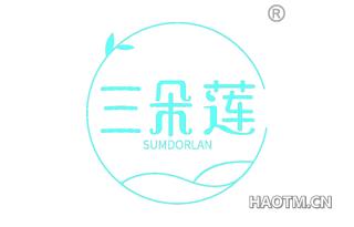 三朵莲 SUMDORLAN
