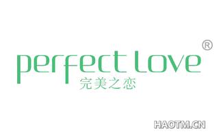 完美之恋 PERFECT LOVE