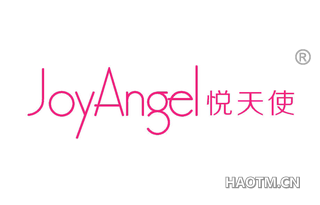 悦天使 JOYANGEL